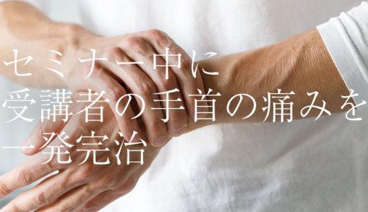 セミナー中に受講生の手首の痛みを一発完治