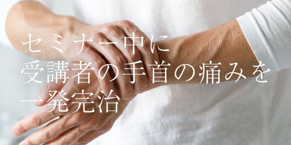 手首の痛みを一発完治