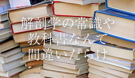 解剖学の常識や教科書なんて間違いだらけ
