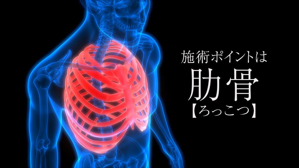 腰痛の施術ポイントは【肋骨】