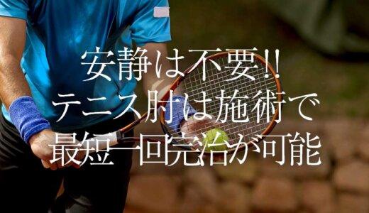 外側上顆炎は施術で完治!テニス肘の治療ポイント